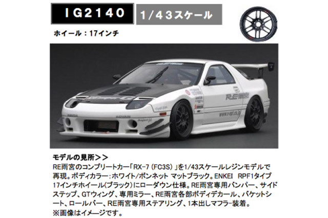 [予約] イグニッションモデル 1/18 マツダ RX-7 FC3S RE雨宮 ホワイト IG2140