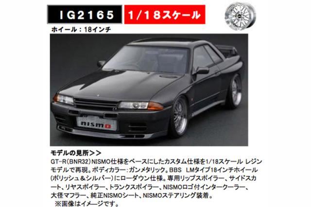 [予約] イグニッションモデル 1/18 ニッサン スカイライン GT-R ニスモ BNR32 ガンメタリック IG2165