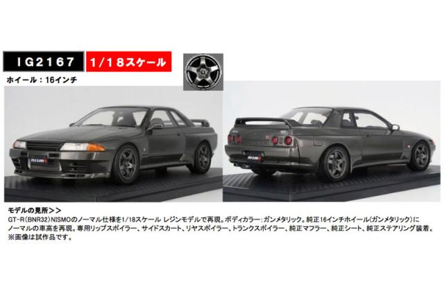 [予約] イグニッションモデル 1/18 ニッサン スカイライン GT-R ニスモ BNR32 ガングレーメタリック IG2167