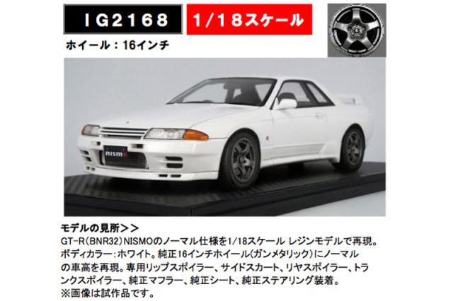 [予約] イグニッションモデル 1/18 ニッサン スカイライン GT-R ニスモ BNR32 ホワイト IG2168
