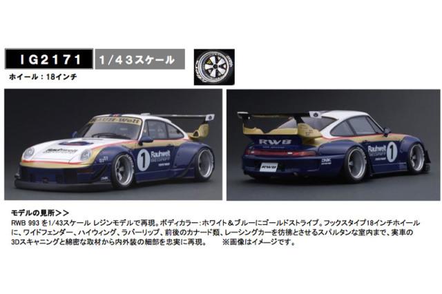 [予約] イグニッションモデル 1/18 RWB 993 ホワイト/ゴールド/ブルー IG2171