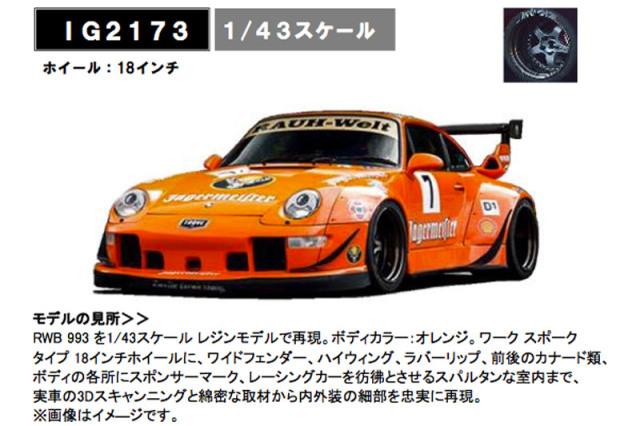 [予約] イグニッションモデル 1/18 RWB 993 オレンジ IG2173