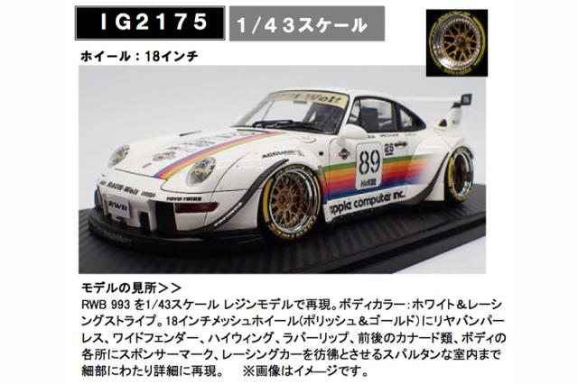 [予約] イグニッションモデル 1/43 RWB 993 ホワイト IG2175