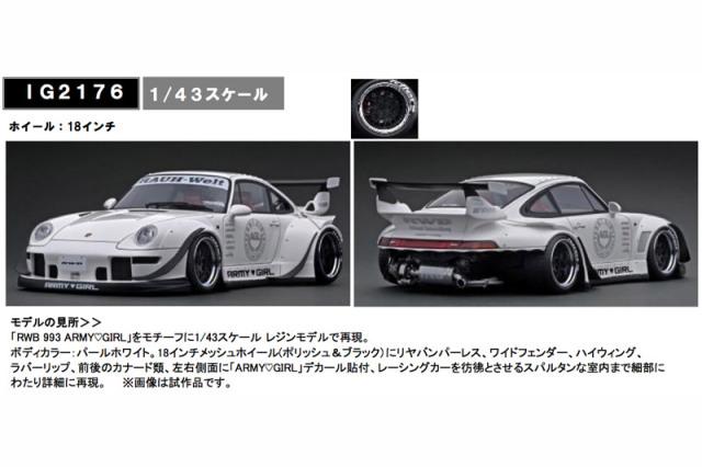 [予約] イグニッションモデル 1/43 RWB 993 パールホワイト IG2176