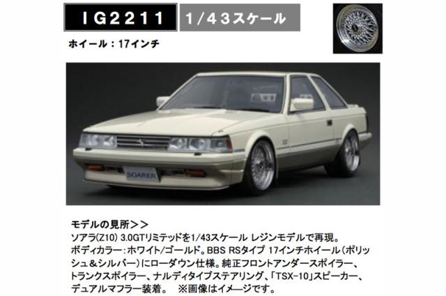 [予約] イグニッションモデル 1/43 トヨタ ソアラ 3.0 GT リミテッド Z10 ホワイト/ゴールド IG2211
