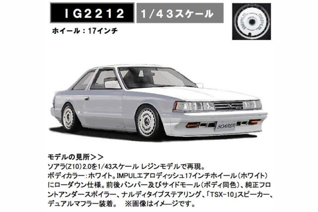 [予約] イグニッションモデル 1/43 トヨタ ソアラ 2.0 Z10 ホワイト IG2212