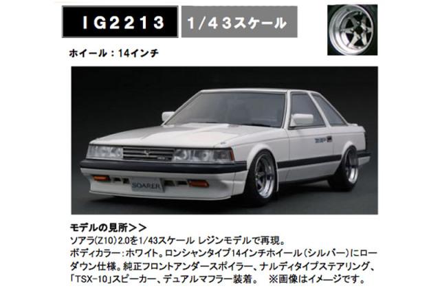 [予約] イグニッションモデル 1/18 トヨタ ソアラ 2.0 Z10 ホワイト IG2213