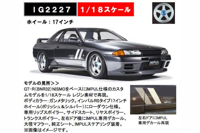 [予約] イグニッションモデル 1/18 ニッサン スカイライン BNR32 ガンメタリック IG2227