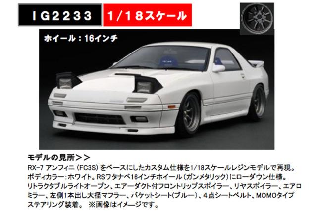 [予約] イグニッションモデル 1/18 マツダ サバンナ RX-7 FC3S インフィニ ホワイト IG2233