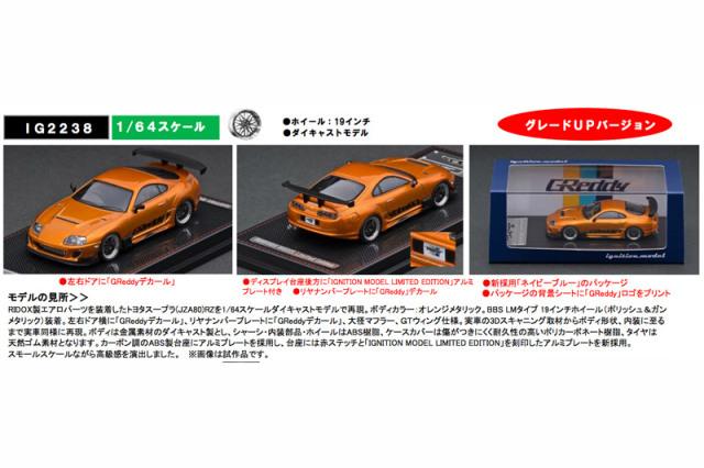 """[予約] イグニッションモデル 1/64 トヨタ スープラ JZA80 RZ """"GReddy"""" オレンジメタリック IG2238"""