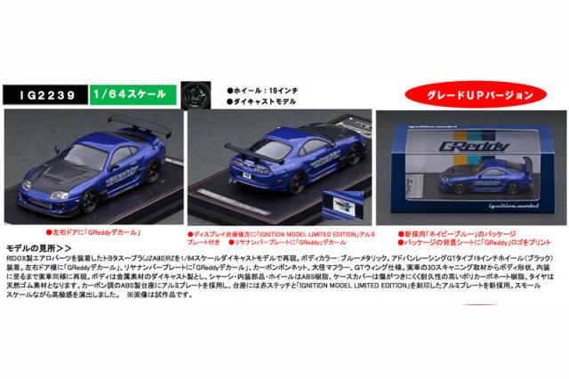 """[予約] イグニッションモデル 1/64 トヨタ スープラ JZA80 RZ """"GReddy"""" メタリックブルー IG2239"""