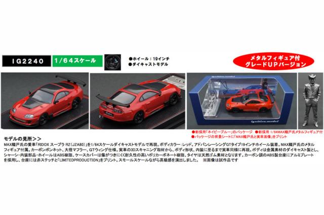 [予約] イグニッションモデル 1/64 トヨタ スープラ JZA80 RZ レッド IG2240