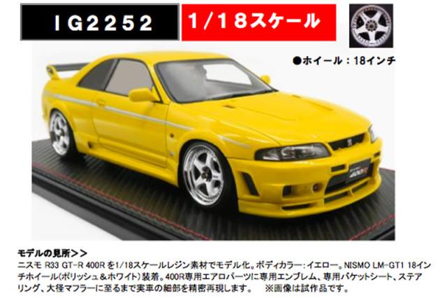 [予約] イグニッションモデル 1/18 ニスモ R33 GT-R 400R イエロー IG2252