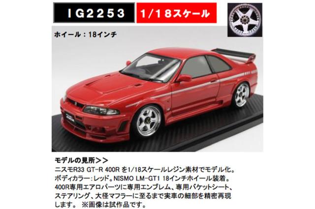 [予約] イグニッションモデル 1/18 ニスモ R33 GT-R 400R レッド IG2253
