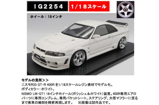 [予約] イグニッションモデル 1/18 ニスモ R33 GT-R 400R ホワイト IG2254