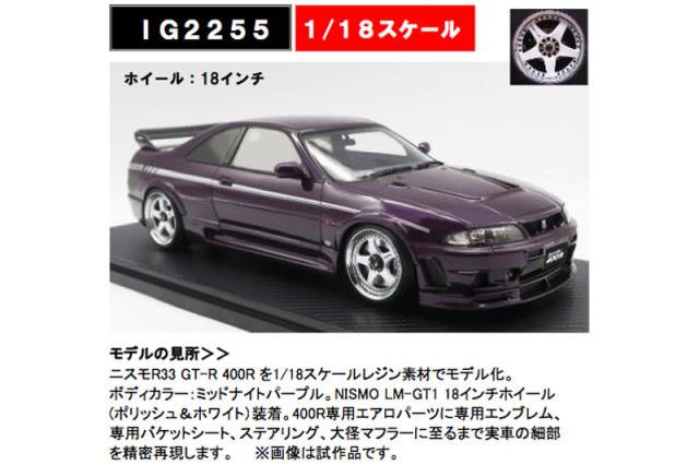 [予約] イグニッションモデル 1/18 ニスモ R33 GT-R 400R ミッドナイトパープル IG2255