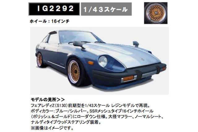 [予約] イグニッションモデル 1/43 ニッサン フェアレディ Z S130 ブルー/シルバー IG2292