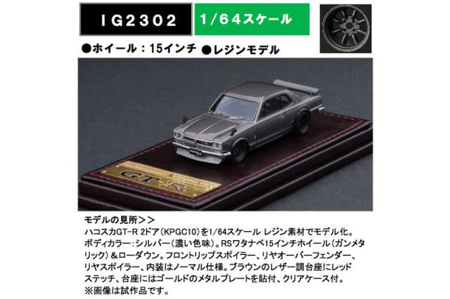 [予約] イグニッションモデル 1/64 ニッサン スカイライン 2000 GT-R KPGC10 シルバー IG2302