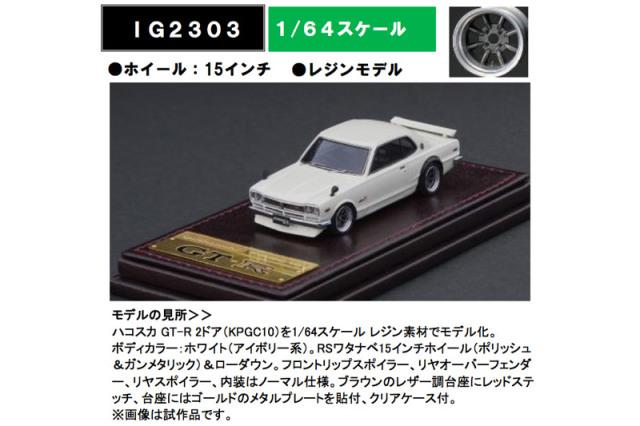 [予約] イグニッションモデル 1/64 ニッサン スカイライン 2000 GT-R KPGC10 ホワイト IG2303