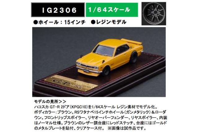 [予約] イグニッションモデル 1/64 ニッサン スカイライン 2000 GT-R KPGC10 ブラウン IG2306
