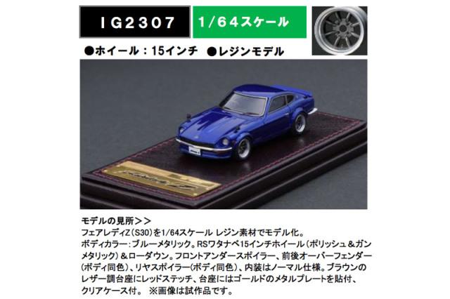 [予約] イグニッションモデル 1/64 ニッサン フェアレディ Z S30 メタリックブルー IG2307