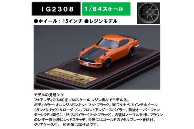 [予約] イグニッションモデル 1/64 ニッサン フェアレディ Z S30 オレンジ IG2308