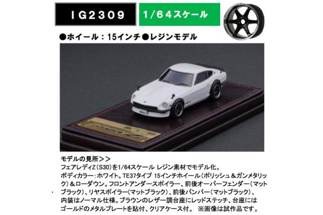 [予約] イグニッションモデル 1/64 ニッサン フェアレディ Z S30 ホワイト IG2309