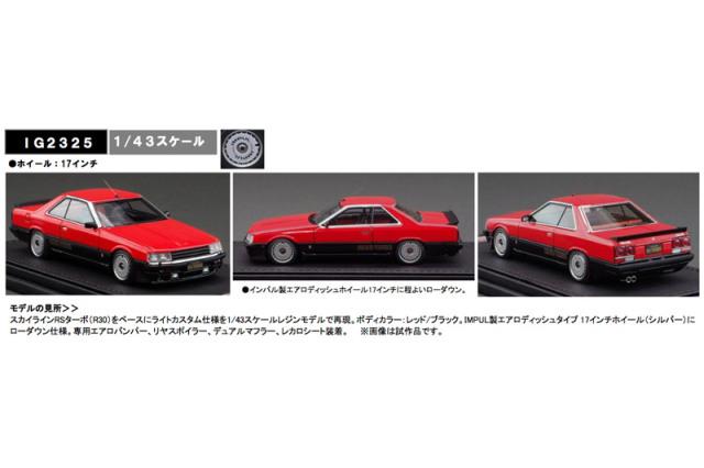 [予約] イグニッションモデル 1/43 ニッサン スカイライン 2000 RS ターボ R30 レッド/ブラック IG2325