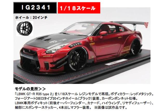 [予約] イグニッションモデル 1/18 LB-WORKS ニッサン GT-R R35 type2 メタリックレッド IG2341