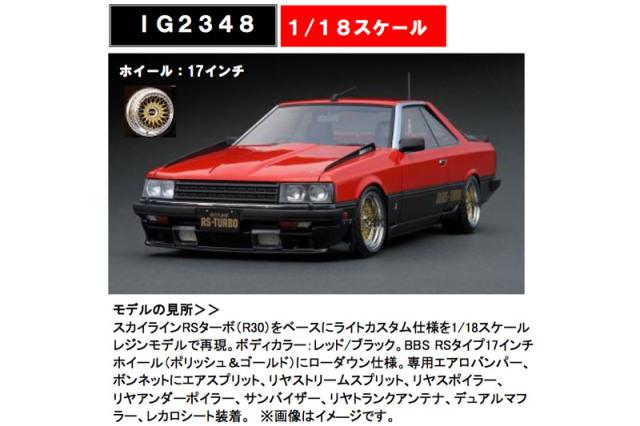 [予約] イグニッションモデル 1/18 ニッサン スカイライン 2000 RS ターボ R30 レッド/ブラック (BBS ポリッシュ&ゴールド ホイール) IG2348