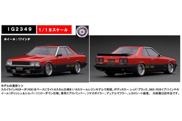 [予約] イグニッションモデル 1/18 ニッサン スカイライン 2000 RS ターボ R30 レッド/ブラック (BBS ポリッシュ&シルバー ホイール) IG2349