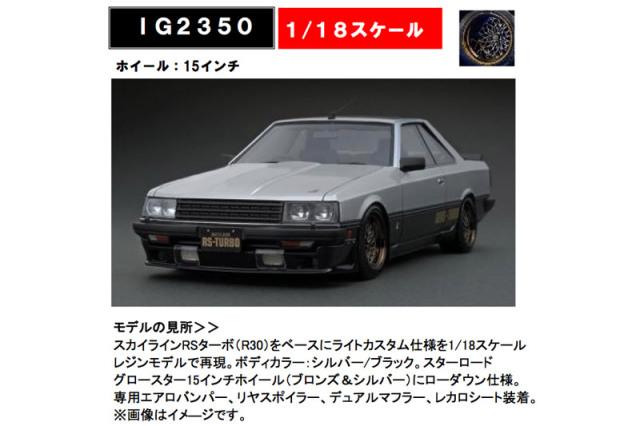 [予約] イグニッションモデル 1/18 ニッサン スカイライン 2000 RS ターボ R30 シルバー/ブラック IG2350