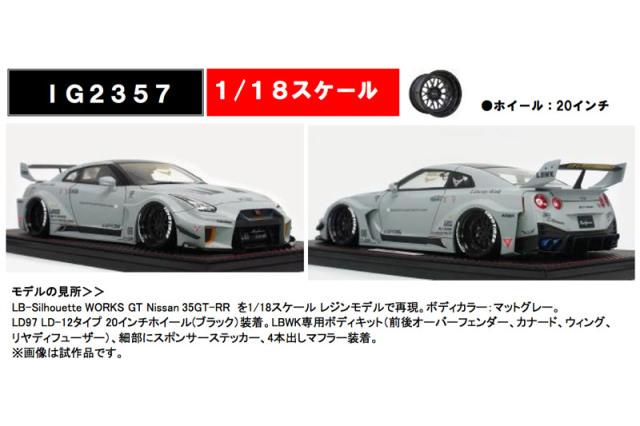[予約] イグニッションモデル 1/18 LB-Silhouette WORKS GT ニッサン 35GT-RR マットグレー IG2357