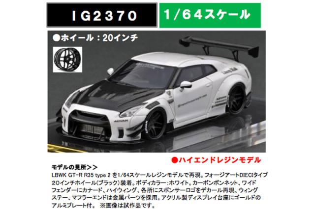 [予約] イグニッションモデル 1/64 LB-WORKS ニッサン GT-R R35 タイプ2 ホワイト/カーボン IG2370