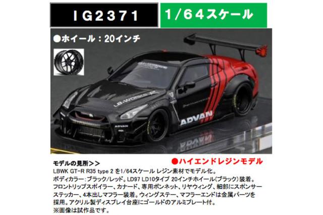 [予約] イグニッションモデル 1/64 LB-WORKS ニッサン GT-R R35 タイプ2 ブラック/レッド IG2371