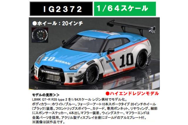 [予約] イグニッションモデル 1/64 LB-WORKS ニッサン GT-R R35 タイプ2 ホワイト/ブルー IG2372