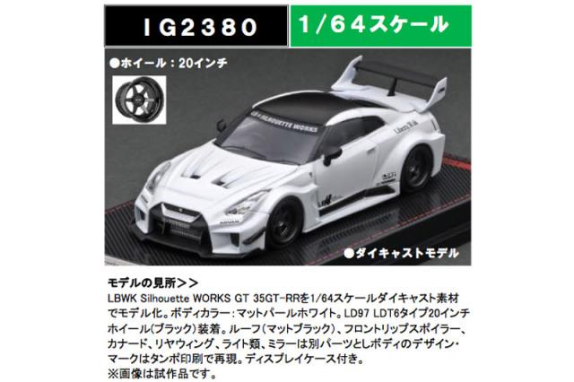 [予約] イグニッションモデル 1/64 LB-Silhouette WORKS GT ニッサン 35GT-RR マットパールホワイト IG2380