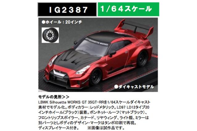 [予約] イグニッションモデル 1/64 LB-Silhouette WORKS GT ニッサン 35GT-RR メタリックレッド IG2387