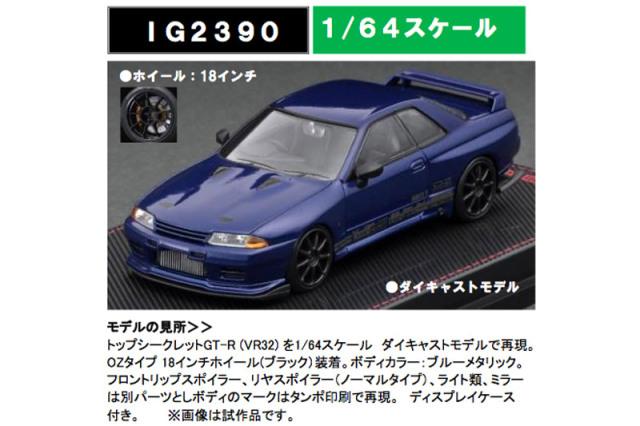 [予約] イグニッションモデル 1/64 TOP SECRET GT-R VR32 メタリックブルー IG2390