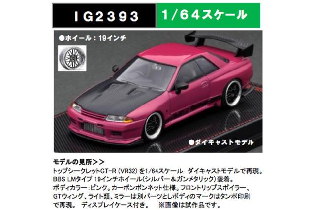 [予約] イグニッションモデル 1/64 TOP SECRET GT-R VR32 ピンク/カーボン IG2393
