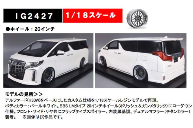 [予約] イグニッションモデル 1/18 トヨタ アルファード H30W Executive Lounge S パールホワイト IG2427
