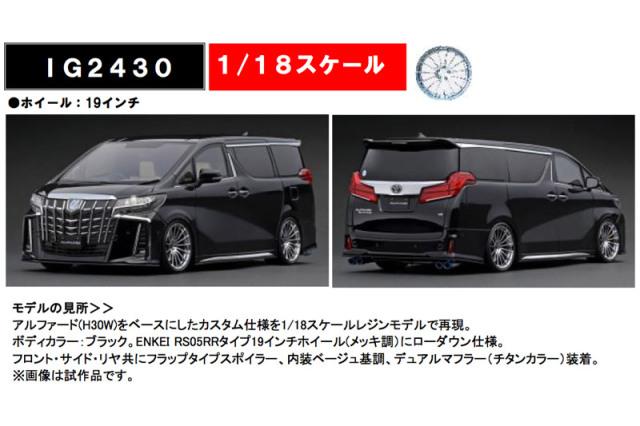 [予約] イグニッションモデル 1/18 トヨタ アルファード H30W エグゼクティブラウンジ S ブラック IG2430