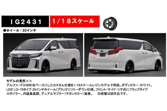 [予約] イグニッションモデル 1/18 トヨタ アルファード H30W エグゼクティブラウンジ S パールホワイト IG2431