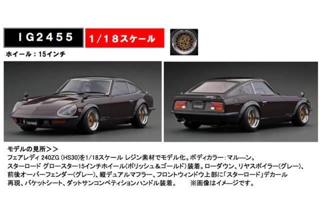[予約] イグニッションモデル 1/18 ニッサン フェアレディ 240ZG HS30 マルーン IG2455