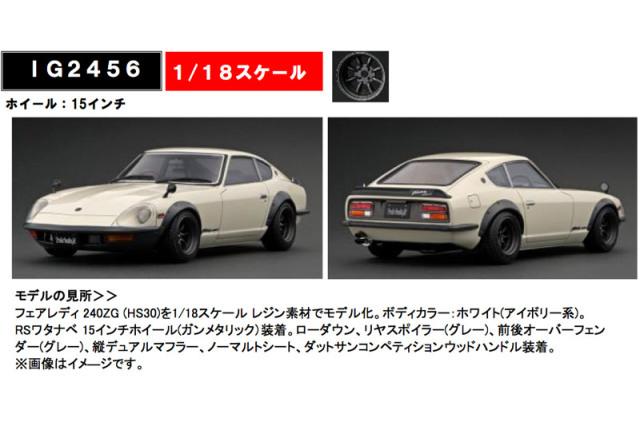 [予約] イグニッションモデル 1/18 ニッサン フェアレディ 240ZG HS30 ホワイト IG2456