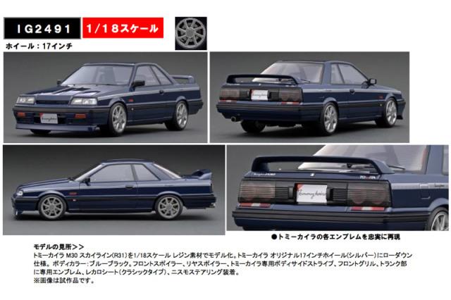 [予約] イグニッションモデル 1/18 トミー カイラ M30 R31 スカイライン ブルーブラック IG2491