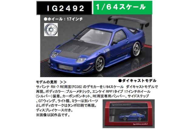[予約] イグニッションモデル 1/64 マツダ RX-7 FC3S RE雨宮 メタリックブルー IG2492