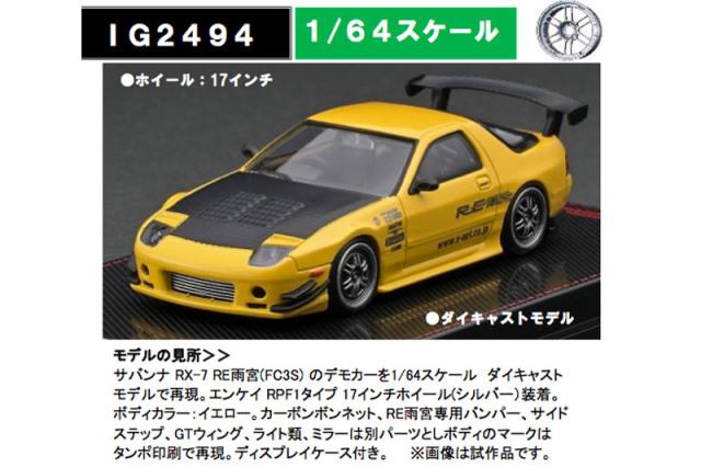 [予約] イグニッションモデル 1/64 マツダ RX-7 FC3S RE雨宮 イエロー IG2494