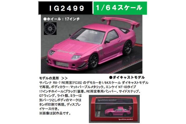[予約] イグニッションモデル 1/64 マツダ RX-7 FC3S RE雨宮 マットパープルメタリック IG2499
