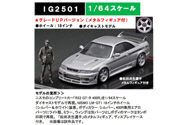 [予約] イグニッションモデル 1/64 ニスモ R33 GT-R 400R シルバー (松田次生 フィギュア付) IG2501